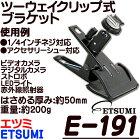 E-191【ツーウェイクリップブラケット】【エツミ】【ETSUMI】
