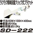 SD-222【クリップ式ブラケット】