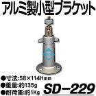 SD-229�����ȥ����ۡڥ֥饱�åȡ�