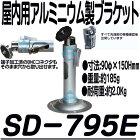 SD-795E【屋内用アルミニウム製ブラケット】
