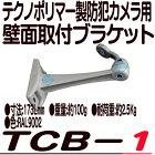 TCB-1【防犯カメラ】【ブラケット】