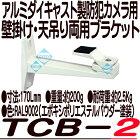TCB-2【アルミダイキャスト製防犯カメラ用ブラケット】