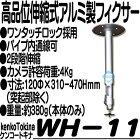 WH-11【ケンコートキナ防犯カメラ用伸縮式アルミ製フィクサー】
