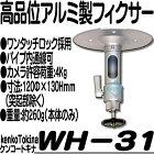 WH-31【防犯カメラ】【フィクサー】