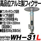 WH-31L【防犯カメラ】【フィクサー】