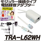 TRA-L62WH【電話録音アダプタ】