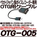 OTG-005 【ICレコーダー用OTGケーブル】 【ボイスレコーダー】 【ICレコーダ】 【ベセトジャパン】 【BESETO JAPAN】 【メール便送料無料】