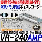 VR-240AMP【4GBメモリ内蔵集音器機能搭載ボイスレコーダー】