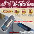VR-MB500(16GB)【16GBメモリ内蔵150日録音待機対応ボイスレコーダー】