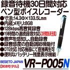 VR-P005N(8GB)【ペン型ボイスレコーダー】