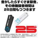 VR-U25【4GBメモリ内蔵音声検知機能搭載ボイスレコーダー】 【ICレコーダー】 【ベセトジャパン】 【BESETOJAPAN】