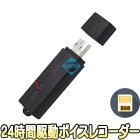 VR-U30(8GB)【8GBメモリ内蔵ボイスレコーダー】