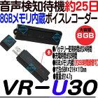 VR-U30【8GBメモリ内蔵USBメモリ型ボイスレコーダー】