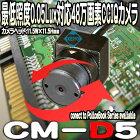 CM-D5【サンメカトロニクス製高感度マイクロサイズカラーカメラ】