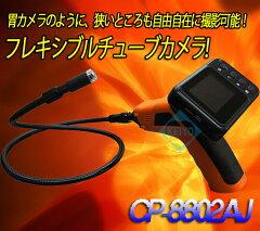 狭いところも自由自在!フレキシブルチューブカメラCP-8802AJ!送料無料!CP-8802AJ カメラヘッ...