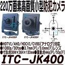 ITC-JK400F・400P【220万画素高画質小型防犯カ...