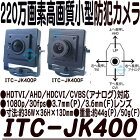 ITC-JK400【HDTVI/HDCVI/AHD/CVBS切替対応220万画素小型防犯カメラ】