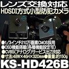 KS-HD426B【HDSDI方式レンズ交換対応応高画質防犯カメラ】