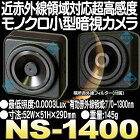 NS-1400【近赤外線領域対応超高感度モノクロCCDカメラ】