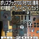 PB-200S【ポリスブック70S】【PB70S】【ポリスブック3500S】【PB3500S】【サンメカトロニクス】