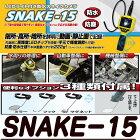 SNAKE-15【2.7型液晶搭載白色LED付防水型スネークカメラ】【KenkoTokina】