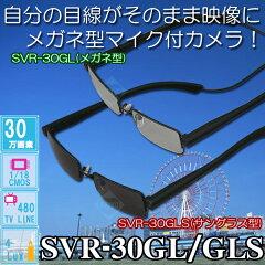 視線研究に使えるメガネ型カメラ!!PN50HDとの簡単接続対応です!!SVR-30GL/SVR-30GLS【カラ...