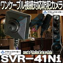 SVR-41Ni【マイク搭載ワンケーブル接続対応小型防犯カメ...