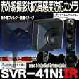 SVR-41NiIR【特殊防犯カメラ】 【ポリスノート】 【ポリスブック】 【サンメカトロニクス】 【送料無料】 【あす楽】