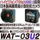 WAT-03U2【ハイビジョンUSB2.0方式超小型サイズCSマウント対応高感度防犯カメラ】