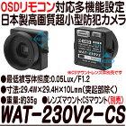 WAT-230V2-CS)【超小型サイズCSマウント対応高画質防犯カメラ】