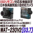 WAT-230V2(G3.7)【超小型サイズ高画質防犯カメラ】