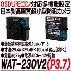 WAT-230V2(P3.7)【超薄型サイズ高画質防犯カメラ】