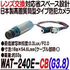 WAT-240E-CB(G3.8)【筒型タイプ高画質防犯カメラ】
