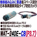 WAT-240E-CB(P3.7)【筒型タイプ高画質防犯カメラ】