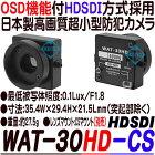 WAT-30HD-CS【HDSDI方式超小型サイズCSマウント対応高画質防犯カメラ】