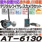 AT-6130【キャロットシステムズ社製屋外防雨型デジタルワイヤレスカメラセット】