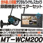 MT-WCM200【屋外防雨型デジタルワイヤレスカメラ・録画機能付モニターセット】