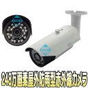 ASC-AHD1080B【屋外防雨型赤外線搭載248万画素フルハイビジョンバレット型カメラ】 【防犯カメラ】【監視カメラ】【送料無料】