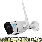ASIP-1080B【Wi-Fi機能搭載200万画素屋外防雨型ネットワークカメラ】