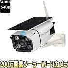 ASIP-1080SR【Wi-Fi機能搭載200万画素屋外防雨型ソーラーバッテリー駆動ネットワークカメラ】