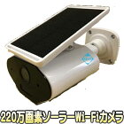 ASIP-1080SRK【Wi-Fi機能搭載220万画素屋外防雨型ソーラーバッテリー駆動ネットワークカメラ】