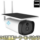 ASIP-1080SRL【Wi-Fi機能搭載248万画素大容量バッテリー搭載ソーラーネットワークカメラ】