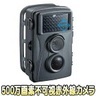 CMS-SC01GY【不可視赤外線LED搭載屋外防滴型トレイルカメラ】