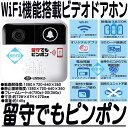 GS-DB100DTK(留守でもピンポン)【Wi-Fi機能搭載720P録画ビデオドアホン】 【SDカード録画】 【防犯カメラ】【監視カメラ】 【グランシールド】 【Glanshield】 2