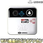 GS-DB100DTK(留守でもピンポン)【WiFi機能搭載720p録画ビデオドアホン】