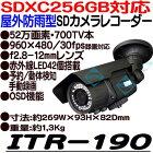 ITR-190【赤外線LED搭載屋外防雨型SDカメラレコーダー】
