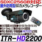ITR-HD2200【赤外線LED搭載フルHD録画対応屋外防雨型SDカメラレコーダー】