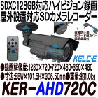 KER-AHD720C【SDXC128GB対応ハイビジョン録画街頭防犯向けSDカードカメラ】