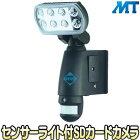 MT-SL03-B【MicroSDHC32GB対応屋外防滴型センサーライト型ビデオカメラ】
