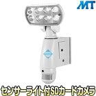MT-SL03-W【MicroSDHC32GB対応屋外防滴型センサーライト型ビデオカメラ】